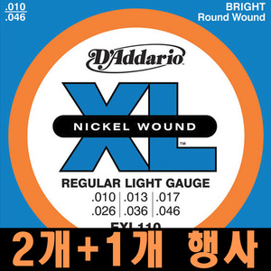 [2+1행사] [5+3행사] DAddario / EXL110 / EXL120 / Nickel Super Light Electric Guitar Strings / 다다리오 일렉기타 스트링